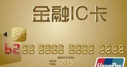 金融IC卡存在的那些问题